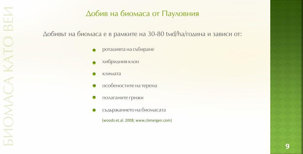 Пауловния – зеленото енергийно бъдеще - стр.9