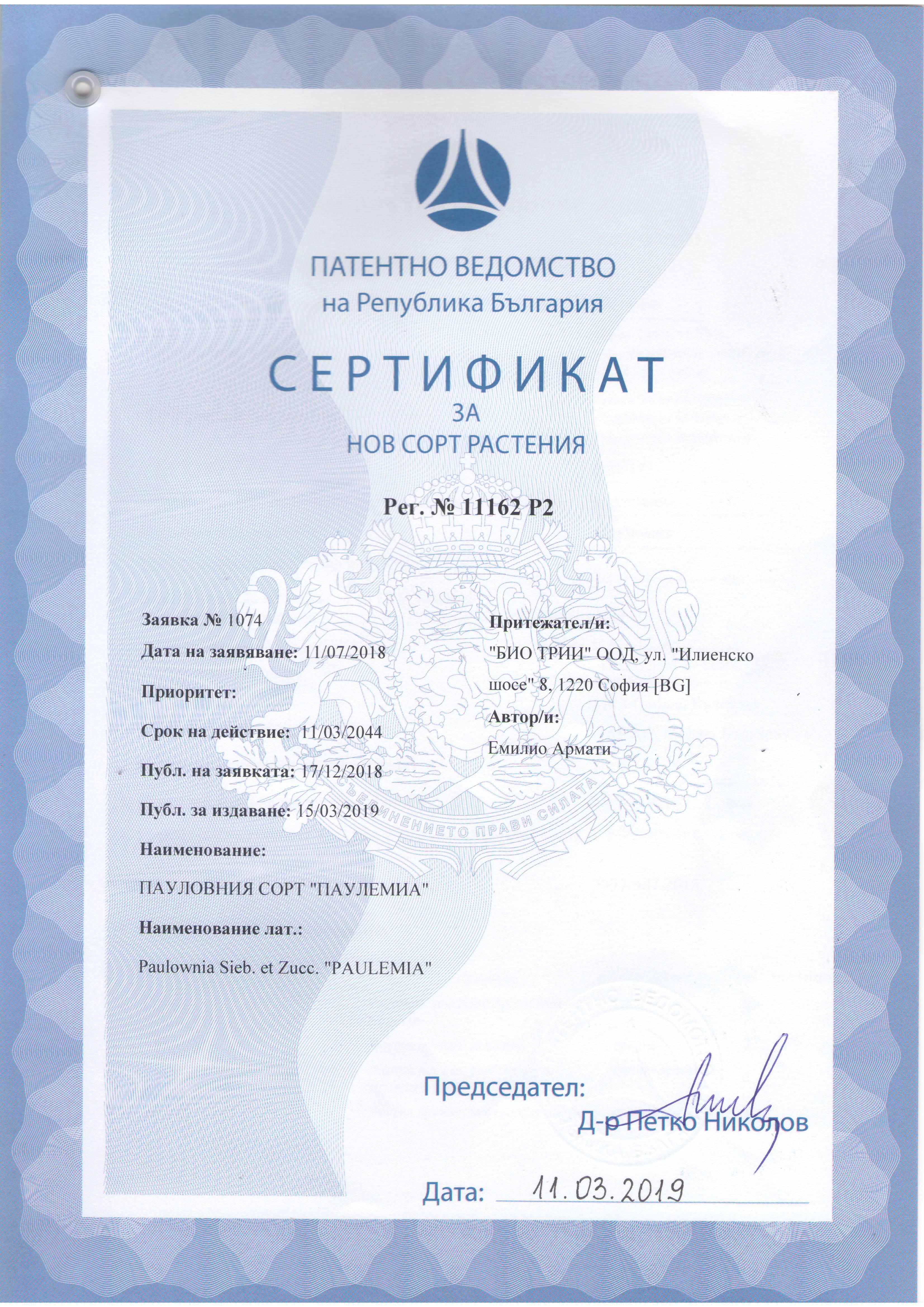 Сертификат нов сорт пауловния - Paulemia
